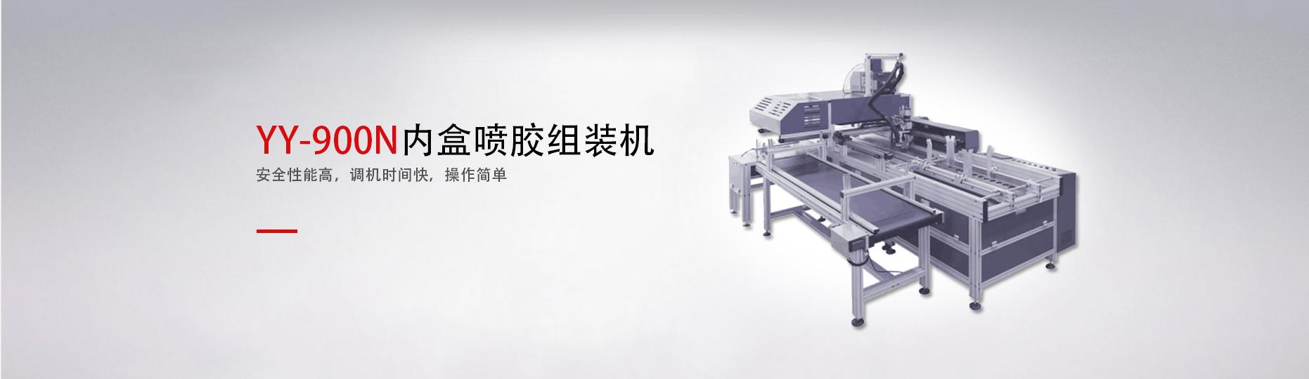 折叠盒组装机、书型盒组装机